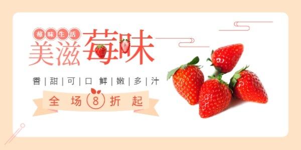 新鲜草莓8折