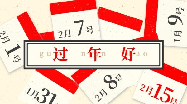 过年春节好日历