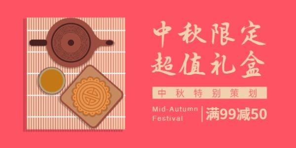 中秋节月饼超值礼盒