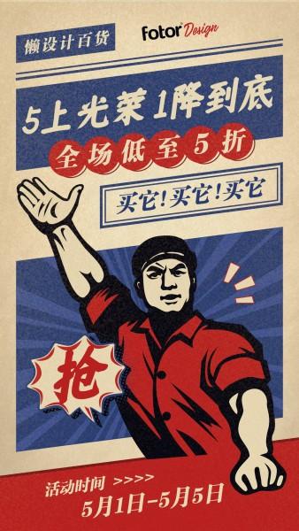 五一劳动节复古版画风促销优惠折扣手机海报模板