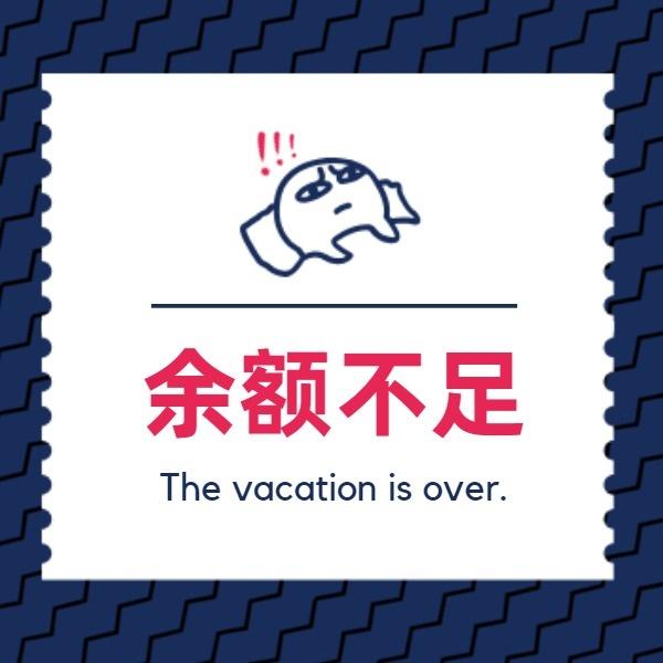 假期余额不足开学返校