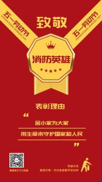 51劳动节致敬消防员