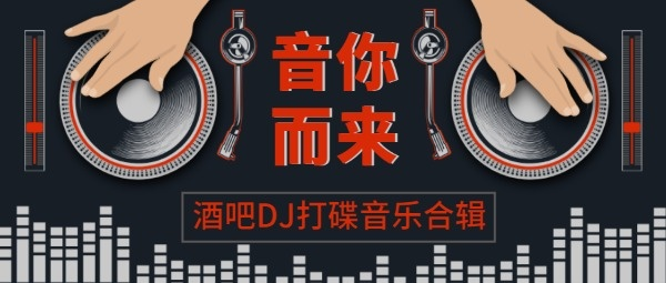 DJ打碟音乐合辑