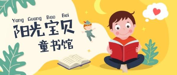 儿童读物推荐