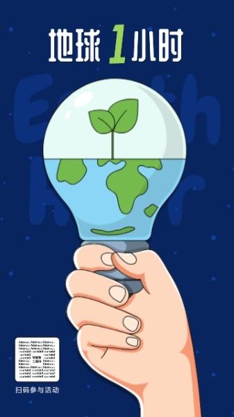 地球一小时卡通插画