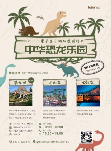 儿童节恐龙乐园活动