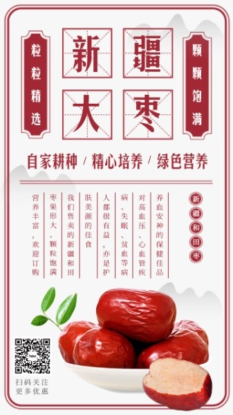新疆精选大枣红枣