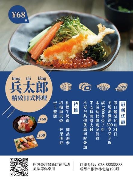 海鲜美食日本料理蓝色日系