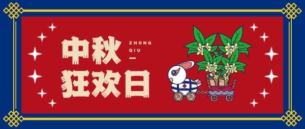 中秋促销购物狂欢日卡通兔子红色