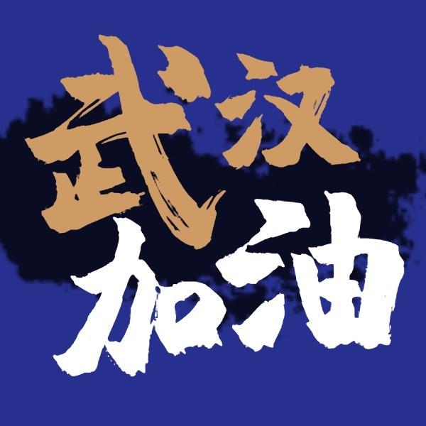 蓝色中国风武汉加油