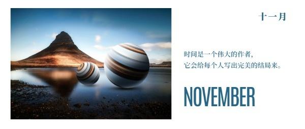 藍色科幻11月份月簽公眾號封面大圖