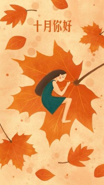 秋季十月你好枫叶少女