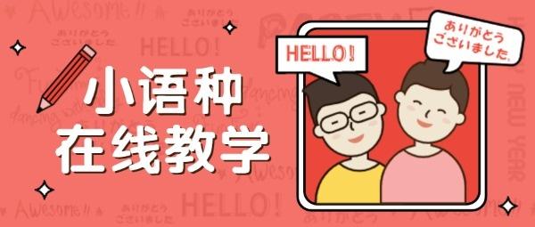 暑假小语种课程学习