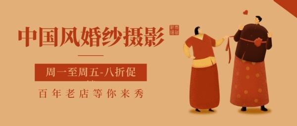 中国风婚纱摄影