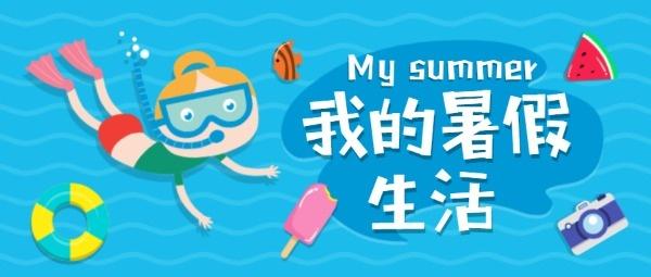卡通儿童暑假潜水游泳