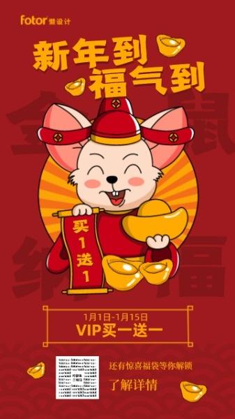 新年春节祝福鼠年老鼠卡通元宝
