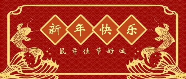 新年祝福中国风剪纸锦鲤