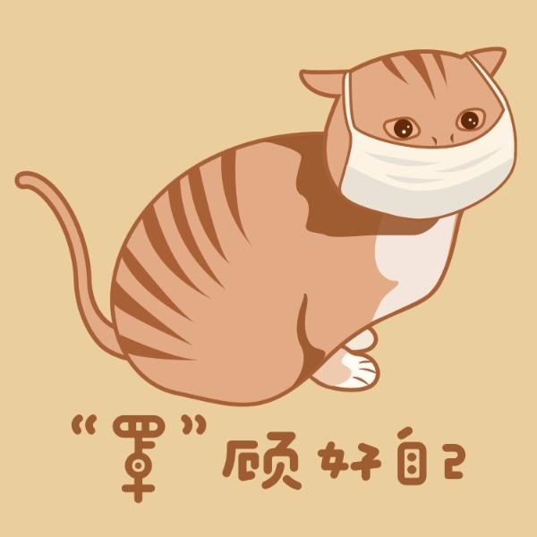 猫咪猫星人戴口罩搞怪搞笑头像卡通插画