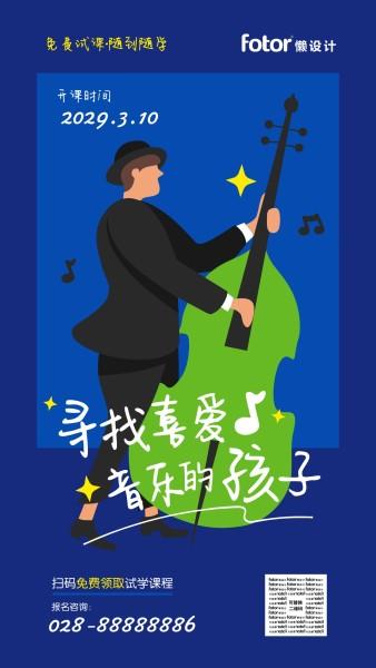 蓝色插画音乐培训手机海报模板