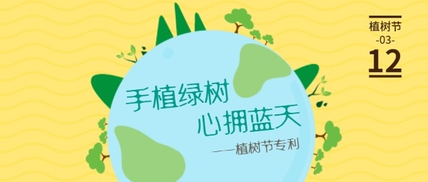 312植樹節地球藍天