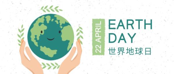 世界地球日環保