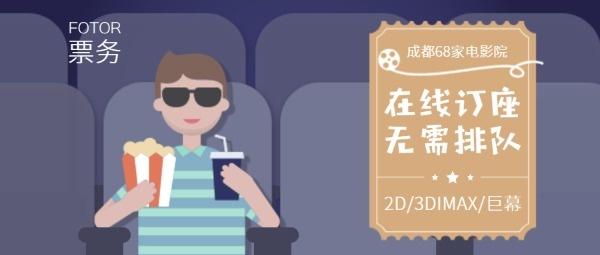 电影票观影购票