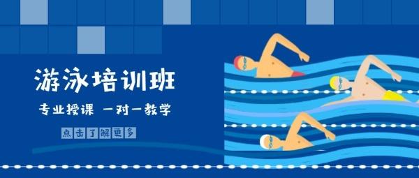 游泳培训班教学报名