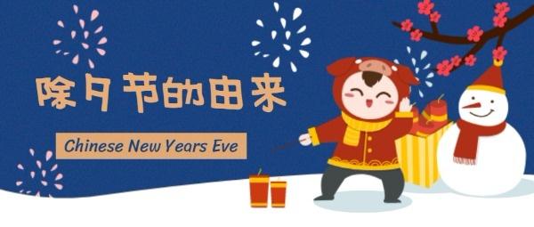 除夕节的由来新年快乐