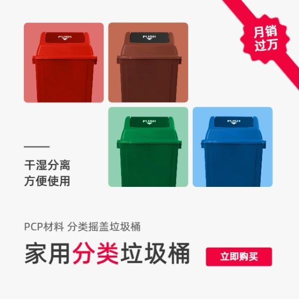 垃圾分类家用垃圾桶促销