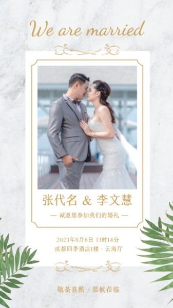 简约欧式结婚婚礼请柬