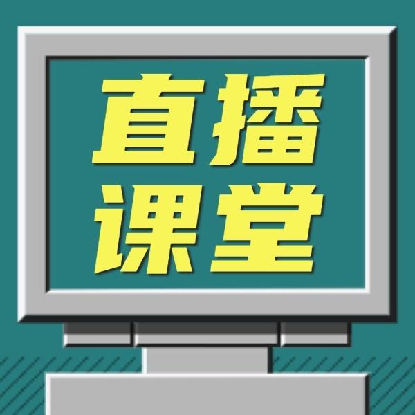 绿色复古在线远程直播课堂培训网课