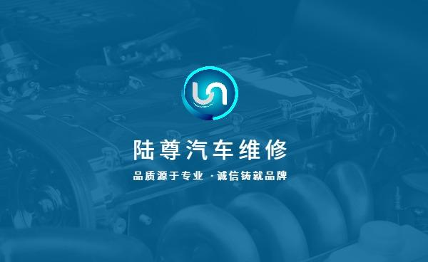 汽车维修机车养护