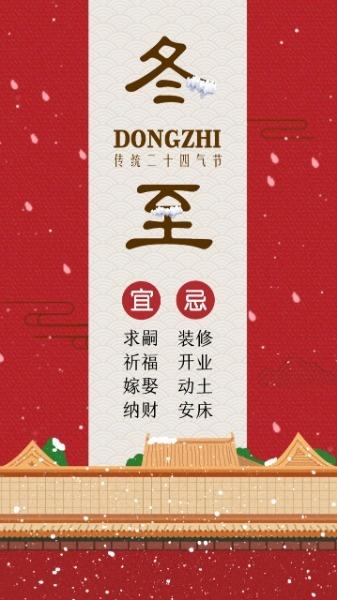 红色中国风插画冬至二十四节气