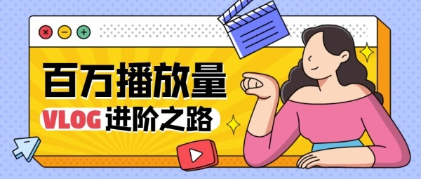 VLOG进阶技巧短视频运营卡通