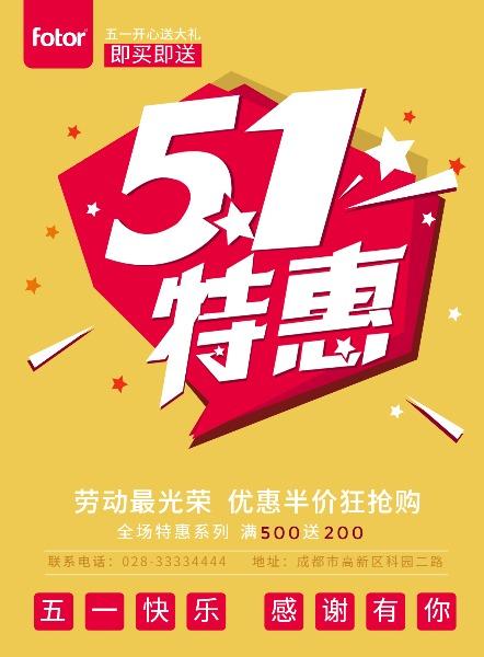 51劳动节优惠促销
