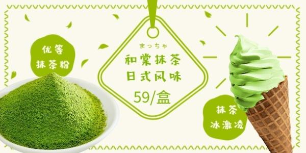 健康绿色抹茶