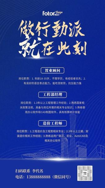 蓝色房地产房企招聘招人商务大气手机海报模板