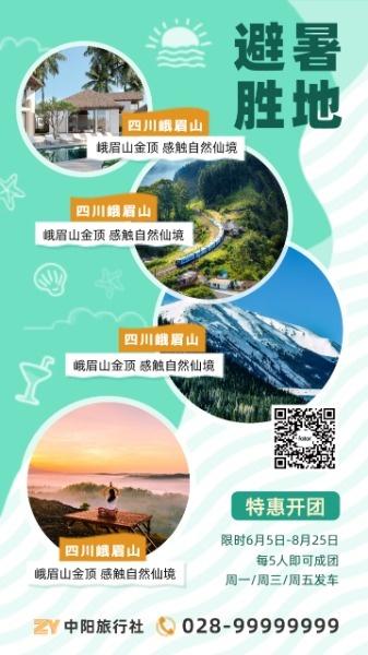 夏季避暑风景旅游广告