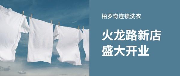 洗衣店開業