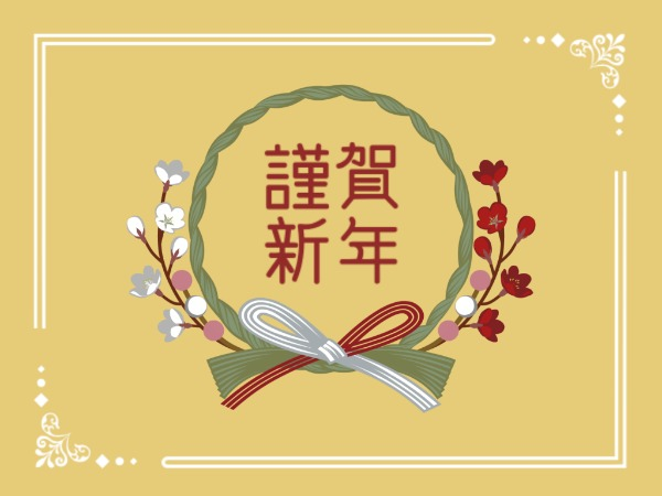 新年快乐祝福黄色