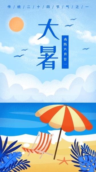 蓝色扁平插画大暑夏天