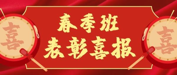 喜报表彰大会庆祝喜庆红色