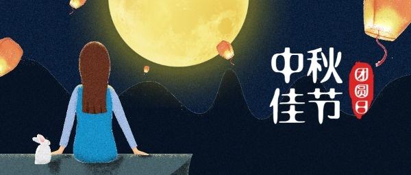 中秋佳节团圆日