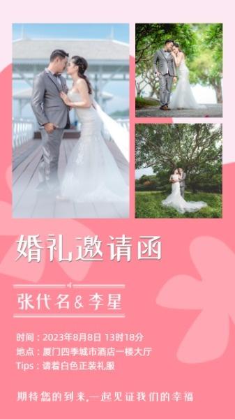 粉色浪漫结婚请柬