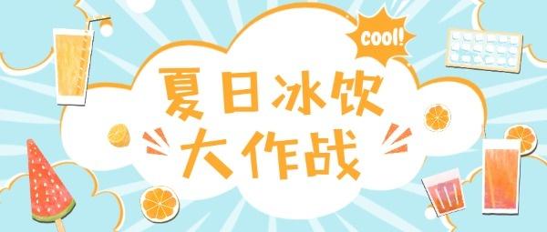 小清新夏日冰饮