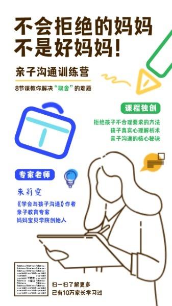 亲子沟通培训课程手机海报模板