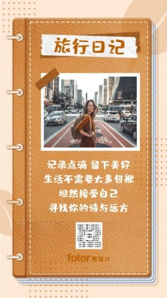 旅行日记出游日签