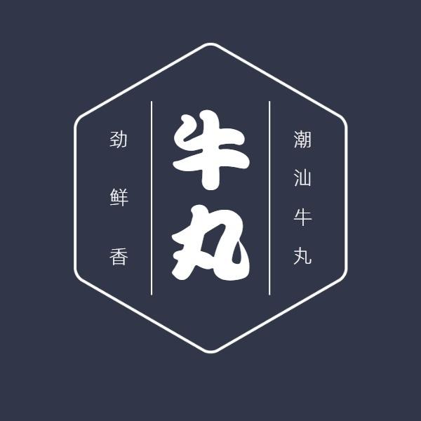 復古潮汕牛丸