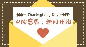 感恩节黄色信封