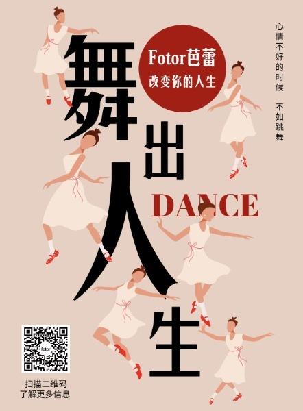 舞蹈芭蕾舞培训班